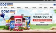 专注澳大利亚特产和新西兰特产的澳洲中文网:0061澳洲制造
