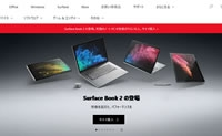 微软日本官方网站:Microsoft日本