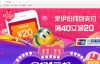 来伊份移动商城:中国知名休闲食品连锁品牌