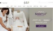 Mamas & Papas沙特阿拉伯:英国最受欢迎的婴儿品牌