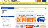 日本最大的药妆连锁店:Matsukiyo松本清药妆店