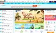 全球最大的中文旅行网站:去哪儿网