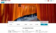 乐天旅游香港网站:日本饭店预订