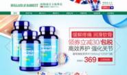 Holland&Barrett(荷柏瑞)官方海外旗舰店:英国领先的健康零售商