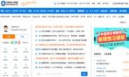 会计人的网上家园:中华会计网校