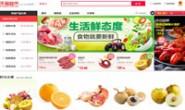 天猫超市生鲜:新鲜生活每一天