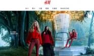 瑞典服饰品牌:H&M