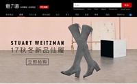 魅力惠官方旗舰店:全球奢品,正品保证