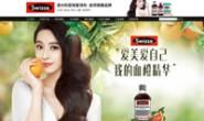 Swisse官方海外旗舰店:澳大利亚销量领先,自然健康品牌