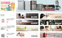 香港Suchprice优价网:办公家具、家居用品和名牌电器