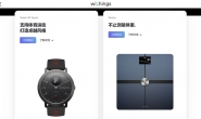 智能电子秤、手表和健康监测仪:Withings(之前为诺基亚健康)