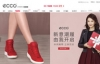 ECCO爱步官方旗舰店:丹麦鞋履品牌