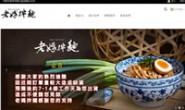 台湾热门美食:老妈拌面