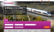 欧洲铁路公司亚太地区:Rail Europe (Asia Pacific)