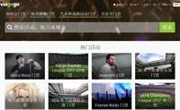 viagogo意大利票务平台:演唱会、体育比赛、戏剧门票