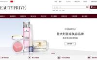 Beautyprive贝昂美妆中国官网:意大利排名第一的美妆零售电商
