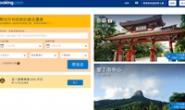 Booking.com香港:全球酒店预订