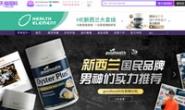 HealthElement海外旗舰店:新西兰大卖场