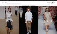 阿联酋奢侈品网站:Nass UAE