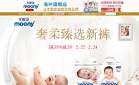 尤妮佳moony海外旗舰店:日本殿堂级纸尿裤品牌