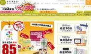 香港最便利美容保健网购平台:FingerShopping指点(可在OK便利店提货)