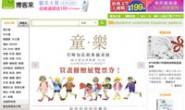 台湾最大网路书店:博客来