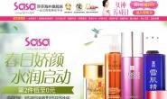 Sasa莎莎海外旗舰店:香港莎莎美妆平台