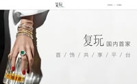 中国首家首饰共享平台:复玩
