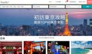 亚洲住宿线上订房享优惠:AsiaYo