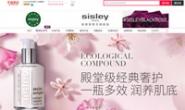 SISLEY希思黎官方旗舰店:享誉全球的奢华植物美容品牌