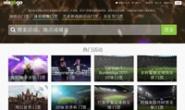 荷兰演唱会和体育比赛订票网站:viagogo荷兰