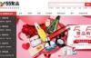 韩国国际品牌运营电商:55聚品