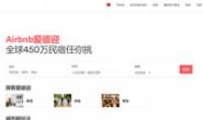 Airbnb爱彼迎官网-民宿预订、家庭旅馆、旅游短租