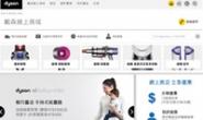 戴森台湾线上商城:Dyson Taiwan