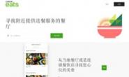 UberEats台湾:寻找附近提供送餐服务的餐厅
