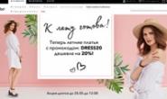 乌克兰时尚鞋子和衣服购物网站:Born2be