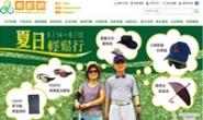 台湾最大银发乐活百货:乐龄网