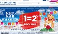俄罗斯香水和化妆品购物网站:L'etoile