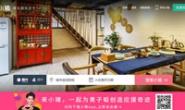 中国最大的民宿短租房社交住宿平台:小猪短租