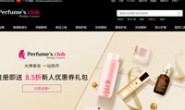 Perfume's Club中文官网:西班牙美妆在线零售品牌
