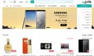 沙特阿拉伯在线购物网站:Wadi.com