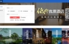 艺龙旅行网酒店预订:国内、港澳台酒店