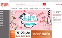 中国海淘网站:跨境淘