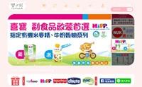台湾母婴用品购物网站:Infant婴之房