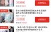 中国一家专注拼团的社交购物网站:拼多多