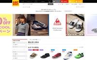 日本鞋类综合专门店:ABC-Mart
