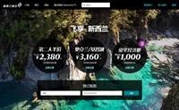 新西兰航空中国官网:Air New Zealand China