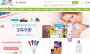 Babyhaven中文官网:美国婴幼儿产品首选零售商