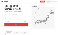 STAY JAPAN台湾:预订日本民宿
