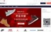 Shoezoo美国运动鞋中文官网:美国专业鞋类零售商